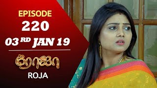 ROJA Serial | Episode 220 | 03rd Jan 2019 | ரோஜா | Priyanka | SibbuSuryan | Saregama TVShows Tamil