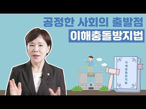 청렴하고 공정한 대한민국 실현은 공직자의 이해충돌방지법 부터!!!