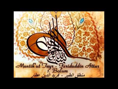 Mantıku't Tayr - Feriduddin Attar (1. Bölüm) | فرید الدین عطار , منطق الطیر