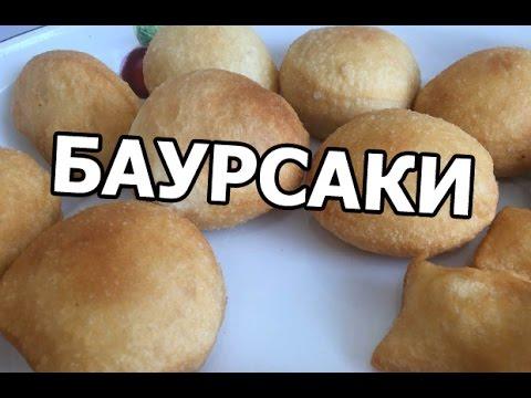 Как приготовить казахские баурсаки
