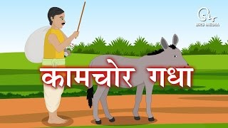 Kaamchor Gadha | Lazy Donkey Story | Dhobi Aur Gadha |  Hindi Story |  Hindi Stories | Hindi Kahani