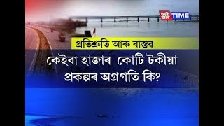 What is the progress of the Express Highways planned along both banks of Brahmaputra?