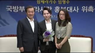 임형주 국방부 나라사랑 홍보대사 재위촉식(2016.07.21)