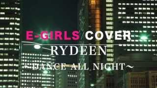 RYDEEN 〜Dance All Night〜 / E-girls YMO Cover(歌詞付き) 毎日歌ってみた#155 by デヴィッド健太