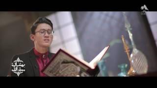 """18- استمع لتلاوة قرآنية عطرة من سورة """"النمل"""" للقارئ محمد يوسف - رسالة من الله"""