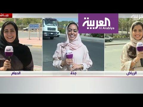 صباح العربية |  سعوديات يقضين حوائجهن في اول نهار للقيادة
