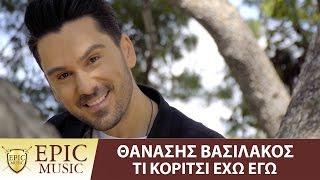 Θανάσης Βασιλάκος - Tι Κορίτσι Έχω Εγώ - Official Music Video