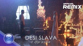 DESI SLAVА - V DRUG ZHIVOT - REMIX / Деси Слава - В друг живот - ремикс, SLIDESHOW, 2016