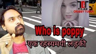 Who is poppy (hindi) पॉपी कौन है (एक रहस्यमयी लड़की). |
