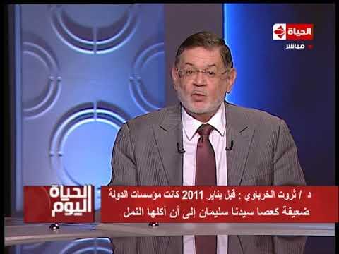الحياة اليوم - د/ ثروت الخرباوي : مؤسسات الدولة تهاوت بعد 28 يناير وأكبر مثال الفوضى وغياب الأمن