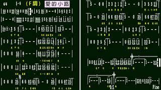 4.愛的小路-洪榮宏(F)K伴奏-(簡譜)
