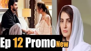 Koi chand Rakh Episode 12 New Promo|Koi chand Rakh Episode 12 Teaser|Koi chand Rakh Episode 12 Promo
