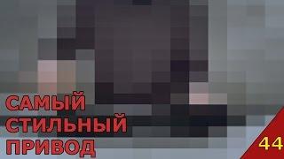 Episode 44 - Самый стильный привод [Russian Geardo] (21+)