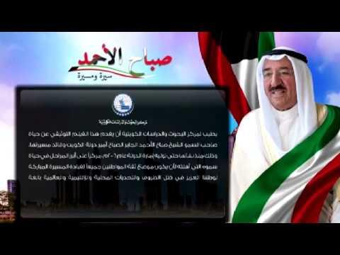 مسيرة صاحب السمو أمير البلاد الشيخ صباح الأحمد الجابر الصباح حفظه الله ورعاه