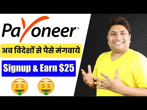Best international payment platform for Indian Freelancers - Payoneer | Work from Home Earn Money