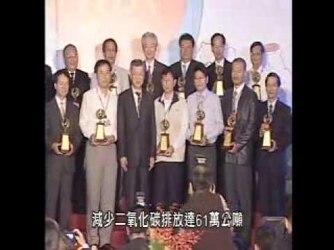 100年經濟部節約能源表揚大會電視專輯轉播- 頒獎(二) 節約能源績優獎