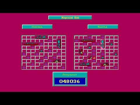 Морской бой (В. Б. Батурлов) (MS-DOS) [1992] [PC Longplay]