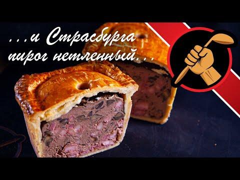 О нем писал Пушкин. Пирог с печенью - Террин в тесте.