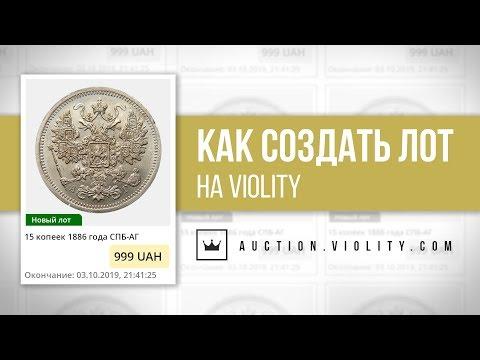 Как создать лот на Violity. Аукцион Виолити 0+ photo
