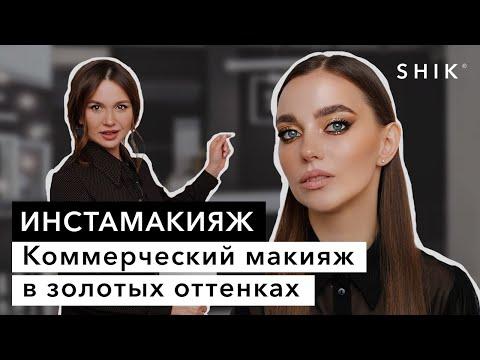Коммерческий макияж в золотых оттенках / Инстамакияж / SHIK
