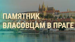 Россия против чешской
