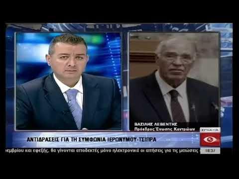 Βασίλης Λεβέντης στο Εγνατία TV (7-11-2018)