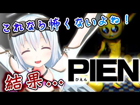 【PIEN-ぴえん-】ホラゲで泣いたVtuberが挑むPIEN