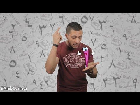 ستاندب عالسريع: أرقام مع محمود دروزة