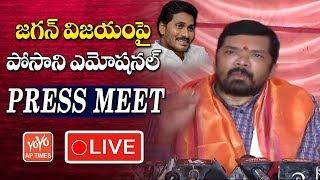 Posani Krishna Murali LIVE | Posani Press Meet About YS Jagan Victory | AP Election Results | YOYOAP