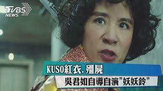 """KUSO紅衣.殭屍 吳君如自導自演""""妖妖鈴"""""""