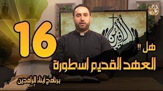 الحلقة السادسة عشر - هل العهد القديم اسطورة ؟الاخ/عماد عزيز