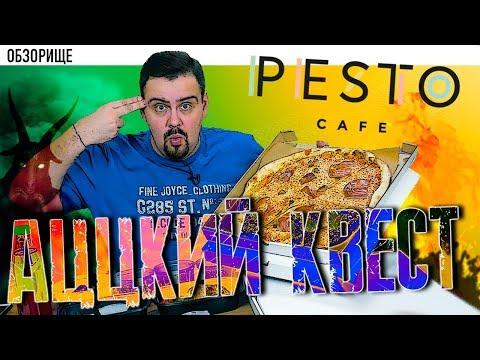 Доставка PESTO cafe (Песто кафе) | Безумный квест в заказе photo