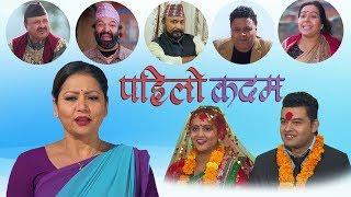 New Nepali Movie | Pahilo Kadam | Sarita Lamichhane , Shivahari Poudel, Surbir Pandit