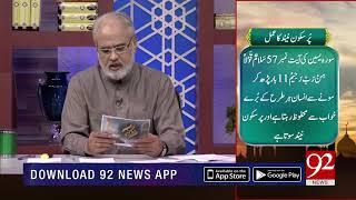 Quote | Hazrat Imam Hussain (AS) | Subh E Noor | 13 Sep 2018 | 92NewsHD