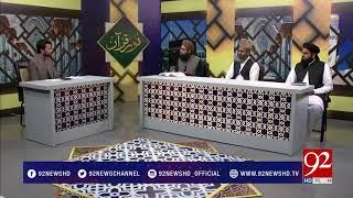 Noor e Quran | Khulasa Para 17 | Professor Mujahid Ahmed | 2 June 2018 | 92NewsHD