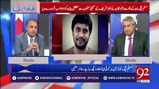 Muqabil |Inside story of PML-N's parliamentary huddle | Rauf Klasra | 17 May 2018 | 92NewsHD