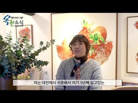 [영상소식지] 옥천사람들, '시골마당잇는집' 유튜버 윤혜경 님 이미지