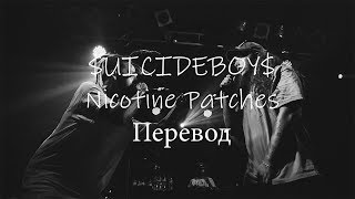 $UICIDEBOY$ - Nicotine Patches //Перевод //With Russian subs