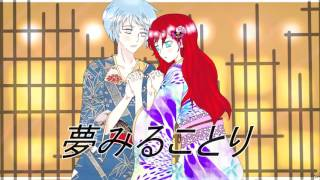 【❀Asano】「Yumemiru Kotori/ 夢みることり」 cover 【feat. Kumoshi】