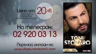Поръчай новия албум на ТОНИ СТОРАРО сега!