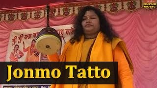 Jonmo Tatto | 2016 Bengali Folk Songs | Bangla Baul Gaan | Kanchani Das | Nupur Music width=