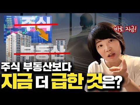 전세대란, 주식대란, 집값대란 어떻게 살아야하나? #김미경의리부트