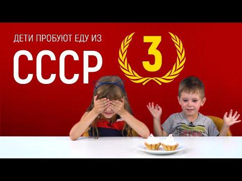 Дети пробуют еду из СССР [Рецепты Bon Appetit]