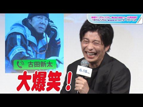田中圭、古田新太と生電話「新鮮ですね!」 ぶっちゃけトークに笑い止まらず 映画「ヒノマルソウル~舞...