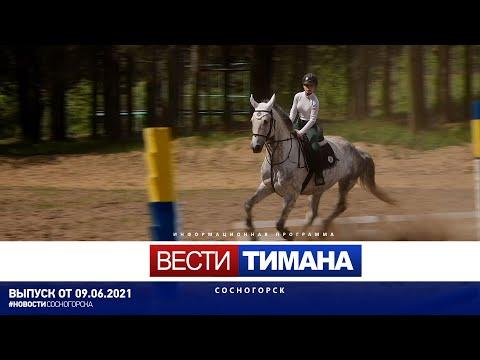 ✳ Вести Тимана. Сосногорск | 09.06.2021