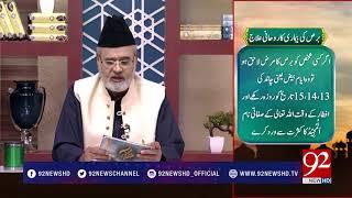 Nuskha | Bars Ka Rohani Ilaj | 30 July 2018 | 92NewsHD