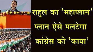 अध्यक्ष बनते ही राहुल ने बनाया का महाप्लान , प्लान सुन BJP की उड़ी नींद !