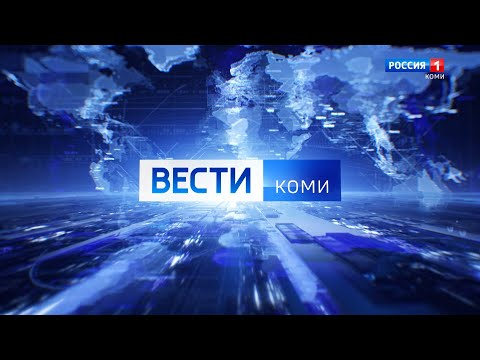 Вести-Коми (на коми языке) 08.07.2021