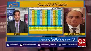 Bakhabar Subh | Khawar Ghumman | Sohail Bhatti | Ikram Hoti | 2 May 2018 | 92NewsHD