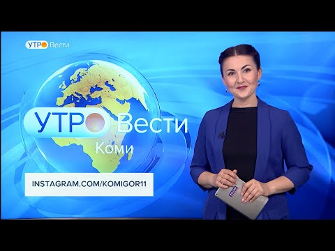 Вести-Коми. Утро 02.07.2021